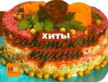 Хиты советской кухни
