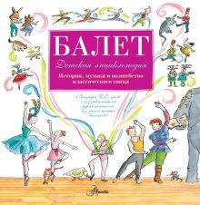 Балет. История, музыка и волшебство классического танца (+CD)