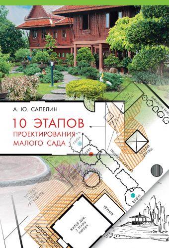 «10 этапов проектирования малого сада»