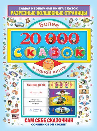 Более 20 000 сказок в одной книге