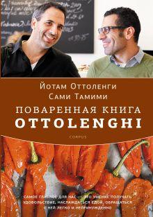 Поваренная книга Ottolenghi