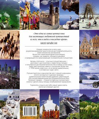 САМЫЕ ИНТЕРЕСНЫЕ ПУТЕШЕСТВИЯ. 1000 удивительных маршрутов