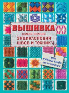 Вышивка. Самая полная энциклопедия швов и техник