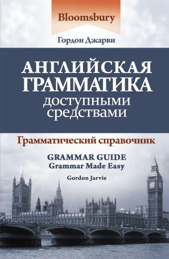 Английская грамматика доступными средствами