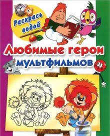 Любимые герои мультфильмов