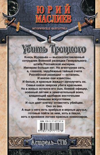 Убить Троцкого