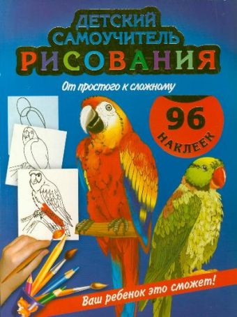 Детский самоучитель рисования [с наклейками]