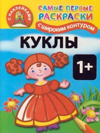 Куклы. 1+ Самые первые раскраски с широким контуром и наклейками