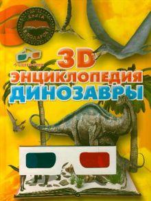 Динозавры. 3D-энциклопедия