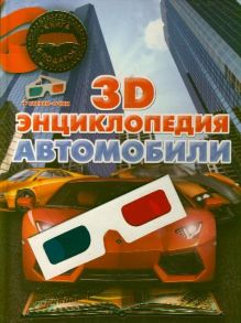 Автомобили. 3D-энциклопедия