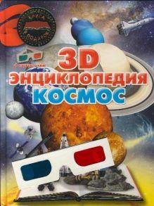 Космос. 3D-энциклопедия