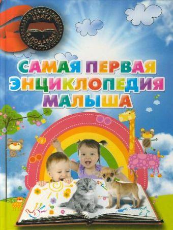 Самая первая энциклопедия малыша