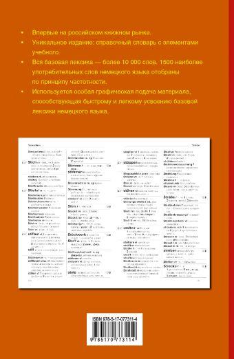 Немецко-русский словарь. 2 в одном