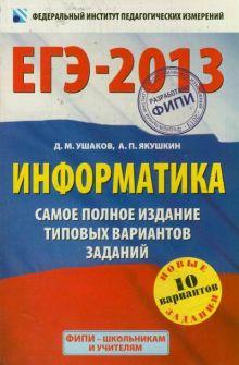 ЕГЭ-2013. ФИПИ. Информатика. (60x90/16) Самое полное издание типовых вариантов заданий