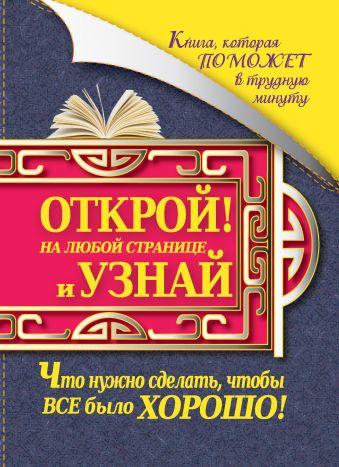 Книга, которая поможет в трудную минуту
