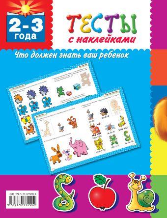 Тесты с наклейками. Что должен знать ваш ребенок. 2-3 года