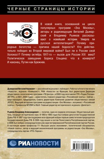 Закулисье российской истории