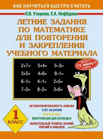 Летние задания по математике для повторения и закрепления учебного материала. 1