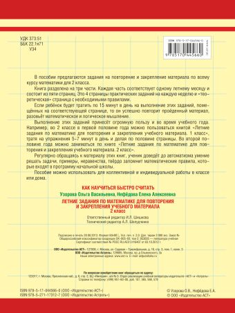 Летние задания по математике для повторения и закрепления учебного материала. 2