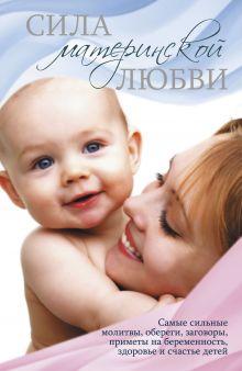 Сила материнской любви.