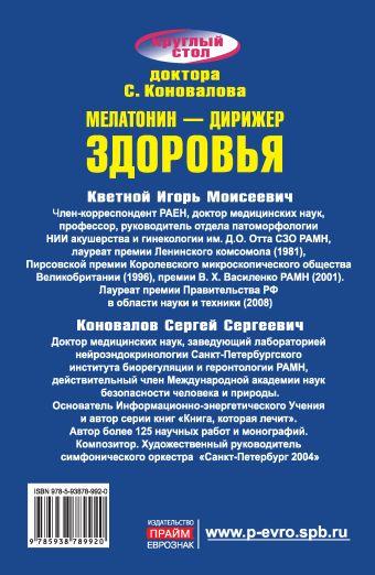 Мелатонин - дирижер здоровья