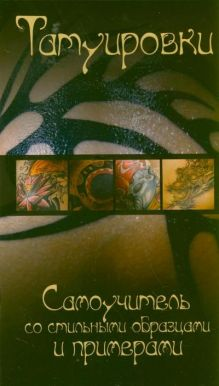 Татуировки. Самоучитель со стильными образцами и примерами