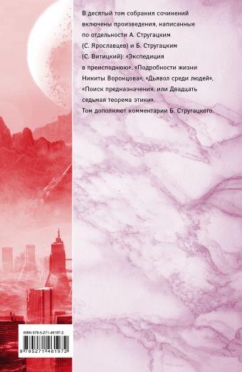 Экспедиция в преисподнюю; Подробности жизни Никиты Воронцова; Дьявол среди людей