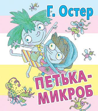 Остер Г. Петька-микроб