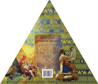 Мифы Древней Греции (треугольник)