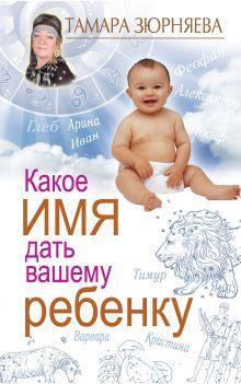 Какое имя дать вашему ребенку
