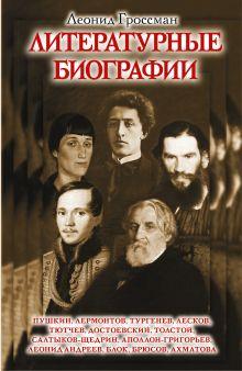 Литературные биографии