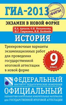 ГИА-2013. ФИПИ. История. (84x108/32) Экзамен в новой форме. 9 класс.