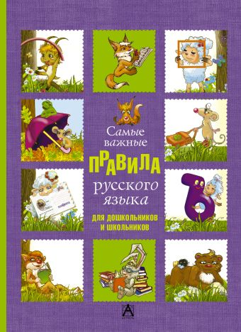 Самые важные правила русского языка для дошкольников и школьников