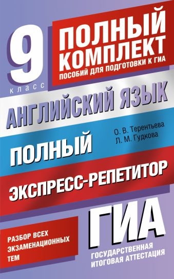 ГИА Английский язык. 9 класс. Полный экспресс-репетитор для подготовки к ГИА.