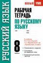 Рабочая тетрадь по русскому языку. 8 класс