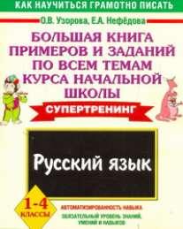 Русский язык. 1-4 классы. Большая книга примеров и заданий по всем темам курса начальной школы