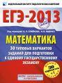 ЕГЭ-2013. ФИПИ. Математика. (60х90/8) 30+1 типовых вариантов экзаменационных работ для подготовки к ЕГЭ