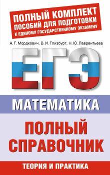 ЕГЭ Математика. Полный справочник