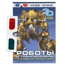 Роботы и трансформеры. 3D