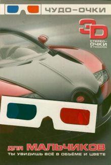 Для мальчиков. 3D
