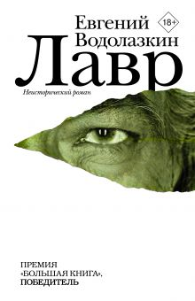 Водолазкин Евгений Германович — Лавр