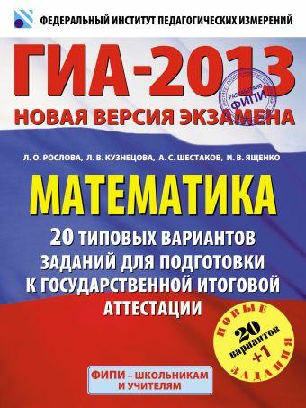 ГИА-2013. ФИПИ. Математика. (60x90/8) 20+1 типовых вариантов заданий для подготовки к государственной итоговой аттестации