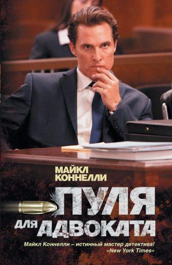 Пуля для адвоката