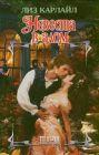 Невеста в алом