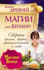 Книга древней магии для женщин. Секркты красоты, здоровья, обретения богатства и любви