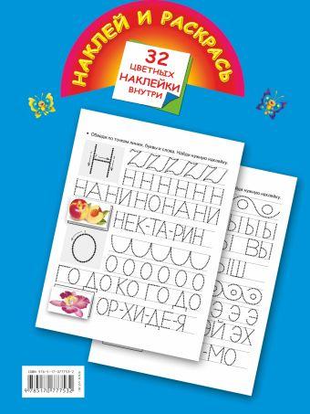 Пишем печатными буквами. 5+ Лучшие упражнения с наклейками.