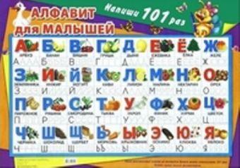 Плакат. Азбука для малышей. Напиши 101 раз
