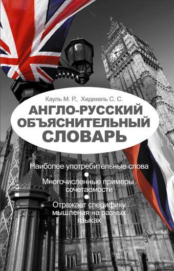 Англо-русский объяснительный словарь