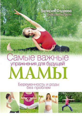 Самые важные упражнения для будущей мамы.Беременность и роды без проблем