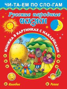 Русские народные сказки 3+ . Колобок.Репка